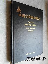 中国古脊椎动物志【第三卷】 基本下孔卷 哺乳类(第二册):原始哺乳类(大16开精装图文并茂本)