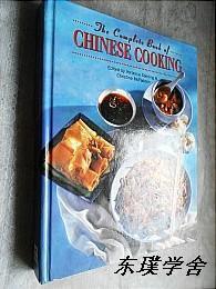 【英文原版】The Complete Book of Chinese Cooking(大16开精装铜板纸质图文并茂本)
