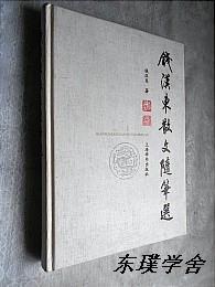 钱汉东散文随笔选(作者钱汉东签名本 大16开精装 有2张藏书票)