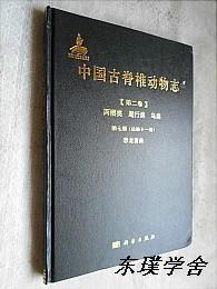 中国古脊椎动物志【第二卷】两栖类 爬行类 鸟类(第七册.总第十一册):恐龙蛋类(大16开精装图文并茂本)