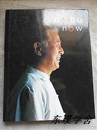 【英文原版美食类】Nobu Now by Nobuyuki Matsuhisa(大16开精装图文并茂本)
