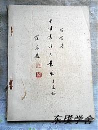 中国书法之发展(家言未定稿 虞愚题 油印本)