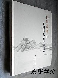 袛修斎雅韵——王国贤书自作诗词选(大16开软精装本 上海书画出版社)