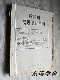 【地方志史料】鼓浪屿环境设计研究(内附大量珍贵资料 稀见)