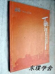 【地方志史料】百年大同(1906—2006)纪念厦门市大同小学建校100周年
