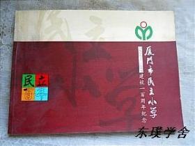 【地方志史料】厦门市民立小学(1907—2007)建校一百周年纪念