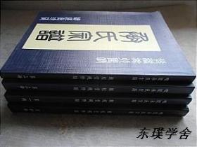【地方志史料】毗陵承氏宗谱.听经堂统修谱 (大16开本 全套共4册)