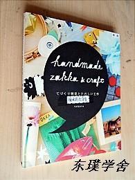 【日文原版】Handmade zakka & Craft ——てづくり杂货とたのしい工作(Tuesday著 16开图文并茂本)