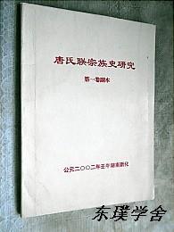【地方志史料】唐氏联宗族史研究.第一卷副本