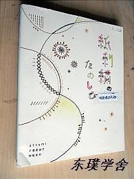 【日文原版】纸刺绣のたのしび(atsumi/千叶美波子/神尾茉利著 16开图文并茂本 纸刺绣的乐趣 纸品图形图案平面设计书籍)