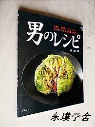 【日文原版料理类】男のレシピ(西润一郎著 大16开图文并茂本 女も作りたくな男前の料理)
