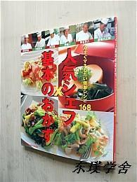 【日文原版料理类】人気シェフ×基本のおかず——今すぐマネしたい简単レシピ168