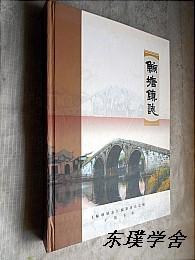 【地方志史料】鲸塘镇志(大16开精装本507页 正版现货)