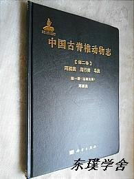 中国古脊椎动物志【第二卷】两栖类 爬行类 鸟类(第一册.总第五册):两栖类(大16开精装图文并茂本)