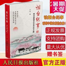 正版现货 烟台纪事 党支部领办合作社之路 江宇 看中国农村的未来