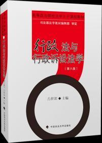 行政法与行政诉讼法学(第6版高等政法院校法学主干课程教材)