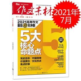 【7月新刊 1-7月可选】作文素材高考版杂志 2021年7月 2021高考作文最后10天冲刺