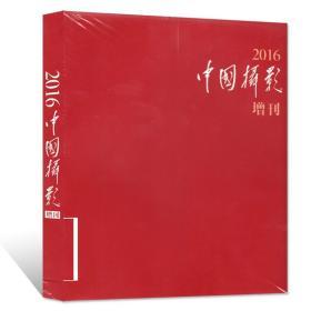 【正版现货】中国摄影杂志 2016年增刊 艺术生活影像视觉数码摄影技巧知识大众摄影之友类书籍期刊