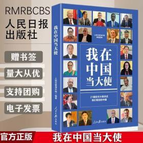 正版现货 我在中国当大使 21国大使讲述他们看到的中国人民日报编