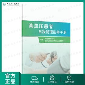 高血压患者自我管理指导手册