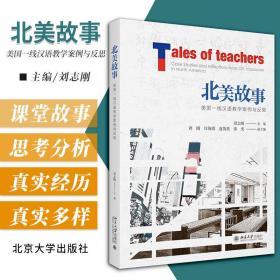 北美故事——美国一线汉语教学案例与反思