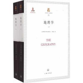地理学上下2册 斯特拉博著 上海三联书店 上海三联人文*书库