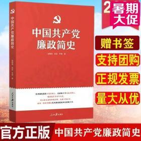 正版现货 中国共产党廉政简史 党的廉政建设学习 党史历程纪监察