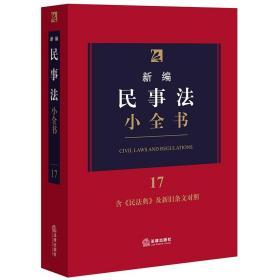 新编民事法小全书.17:含《民法典》及新旧条文对照