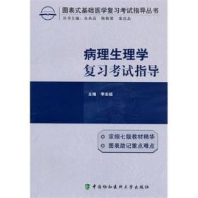 ZJ 病理生理学复习考试指导 李志超  9787811363425 中国协和医科大学出版社