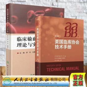 美国血库协会技术手册