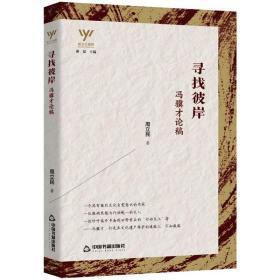 新文艺观察— 寻找彼岸:冯骥才论稿