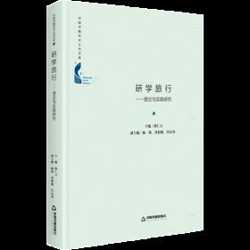 中国书籍学术之光文库—研学旅行:理论与实践研究(精装)