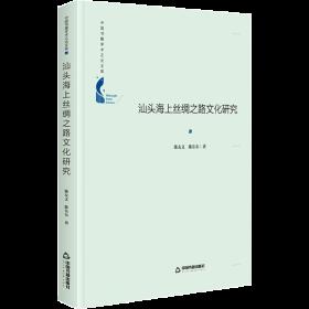 中国书籍学术之光文库— 汕头海上丝绸之路文化研究(精装)