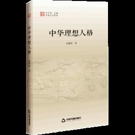 中国文化经纬 第三辑— 中华理想人格
