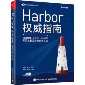Harbor权威指南:容器镜像、HelmChart等云原生制品的管理与实践(博文视点出品)