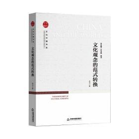文化中国书系— 文化观念的范式转换