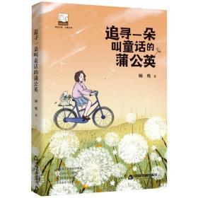 紫金文库·儿童文学— 追寻一朵叫童话的蒲公英