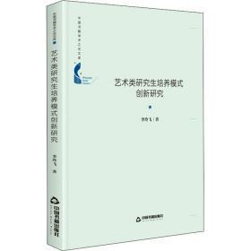 中国书籍学术之光文库— 艺术类研究生培养模式创新研究(精装)