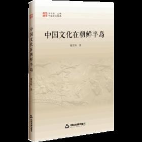 中国文化经纬 第三辑— 中国文化在朝鲜半岛