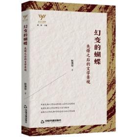 新文艺观察— 幻变的蝴蝶:先锋之后的文学景观