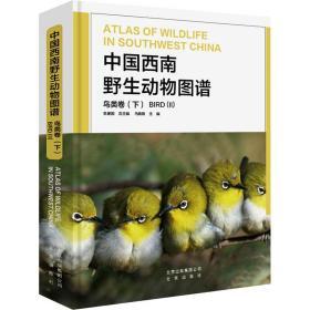 中国西南野生动物图谱 鸟类卷(下)