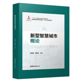 新型智慧城市概论(精)/新型智慧城市研究与实践BIM\\CIM系列丛书