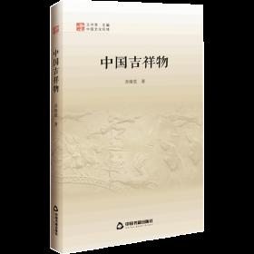 中国文化经纬第三辑—中国吉祥物