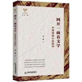 新文艺观察— 网开一面看文学:中国网络小说批评