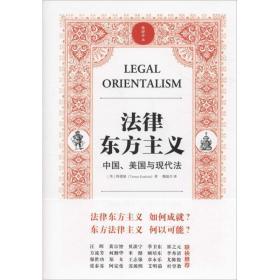 法律东方主义:中国、美国与现代法