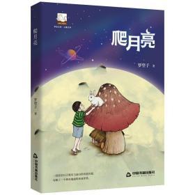 紫金文库·儿童文学— 爬月亮