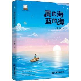 紫金文库·儿童文学— 黄的海 蓝的海