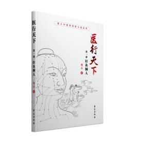 医行天下(含三册:《针灸铜人》《天医堂》《大医精诚》)