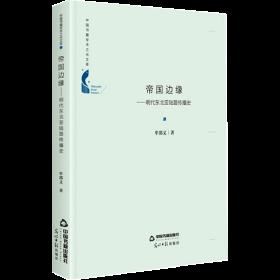 中国书籍学术之光文库— 帝国边缘:明代东北亚陆路传播史(精装)