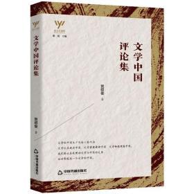 新文艺观察— 文学中国评论集